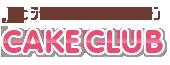 JhcジャパンホームメイドケーキチェーンCAKE CLUB